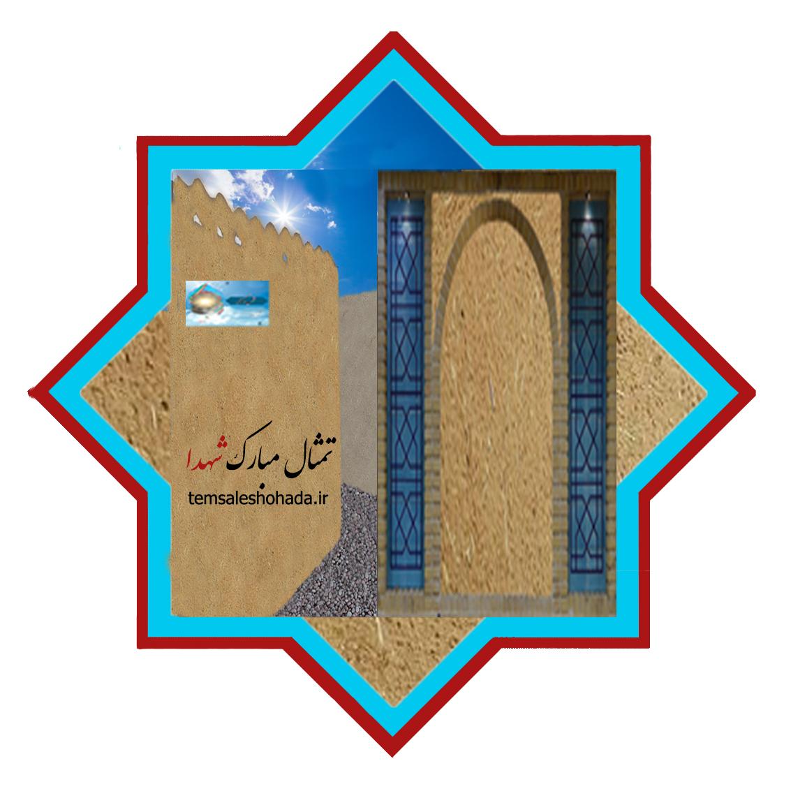 تمثال مبارک شهدا در سراسر کشور اسلامی ایران-