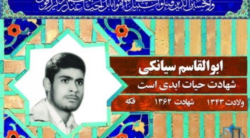 تمثال مبارک شهدا در منطقه بیست تهران
