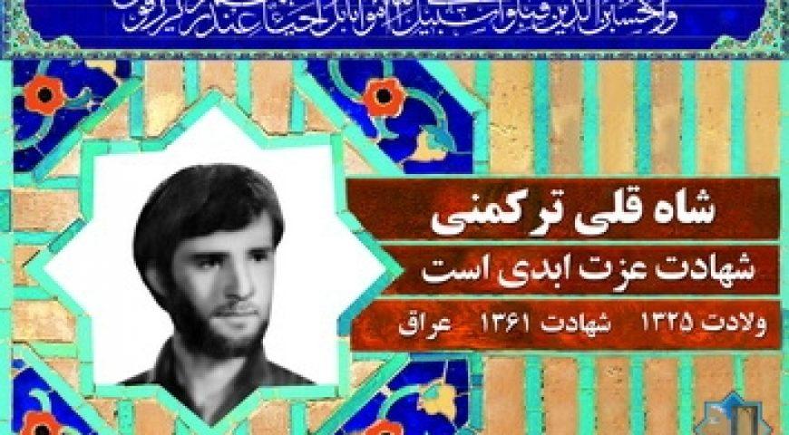 تمثال مبارک شهدا در منطقه نه تهران